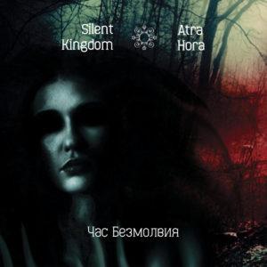 Silent Kingdom / Atra Hora – The hour of silence (Split)